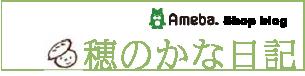穂のかな日記 Ameba shop blog
